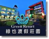 綠也渡假莊園